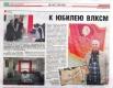 """Газета """"Могилевские ведомости""""№ 80 от 19.10.2018"""